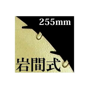 チップソー 岩間式 ミラクルパワーブレード 草刈刃 255×30P×1.2mm WM型 日光製作所[草刈機 替刃 園芸用品 農機具 農具 瀧商店] (zmE4)