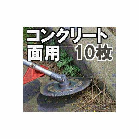 仁作 トミタディスク コンクリート面用 刈払機回転刃 230mm No.8000 10枚セット 【smtb-ms】
