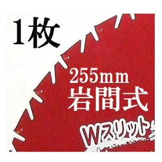 W狹縫岩間算式WMR型奇迹功率刀刃割草刃255mm×30P*1.05mm