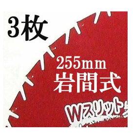 Wスリット岩間式 WMR型 ミラクルパワーブレード 草刈刃 255mm×30P×1.05mm 3枚組セット【smtb-ms】