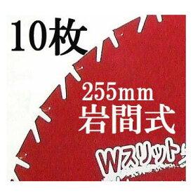 Wスリット 岩間式 ミラクルパワーブレード WMR型 草刈刃 255mm×30P×1.05mm 日光製作所 10枚組セット