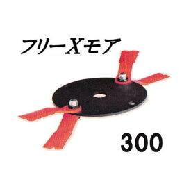 フリーXモア 300 98033 自走式あぜ草刈機用2セット オーレック 共立 アグリ等に適応