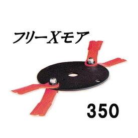 フリーXモア 350 98034 自走式あぜ草刈機用2セット オーレック 共立 イセキ アグリ等に適応