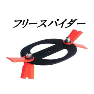 Free spider 98025 adaptation to slope mowing machine for Blade 2 Oleg Kyoritsu cultivator, etc.