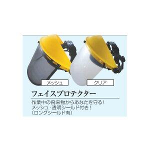 草刈用安全用品フェースプロテクター(クリア・メッシュ)関西洋鋸