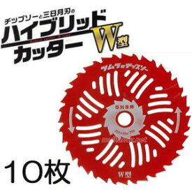 (徳用10枚セット特価) 津村鋼業 ツムラ 草刈刃 ハイブリッドカッター W型 軽い 255mm×20P/20P W型チップソー