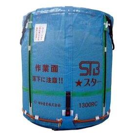 田中産業 スタンドバッグスター (STBスター) 1300L 穀類大量輸送袋 一般乾燥機向け or ライスセンター仕様(RC用)