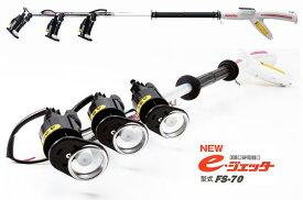 みのる産業 3頭口静電噴口 e・ジェッター FS-70 静電噴口 NEW