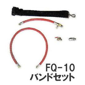 防除ナビ FQ-10A用 バンドセット みのる産業