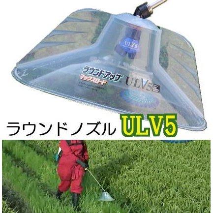 ラウンドノズル ULV5セット ラウンドアップマックスロード専用ノズル