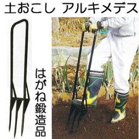 土起こし 鋼製 深耕鋤 アルキメデス・ハガネ曲がらない プロ仕様 鍛造品 代引き可 土おこし