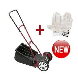 手動式芝刈機 ナイスファインモアー GFF-2500N 皮手袋(富士グローブ)プレゼント芝刈り機 キンボシ ゴールデンスター