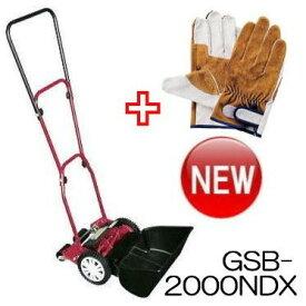 手動式芝刈機 ナイスバーディーモアーDX GSB-2000NDX 今なら皮手袋(富士グローブ)プレゼント芝刈り機 キンボシ ゴールデンスター (zmR)
