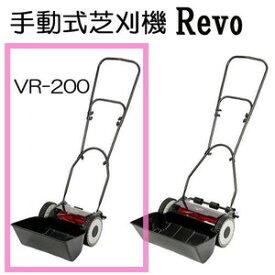 ホンコー 手動式芝刈機 VR-200Revo グラスキャッチャー付き 本宏製作所