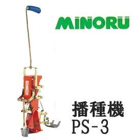 野菜播種機 スキップシーダー PS-3 みのる産業 (zmN5)