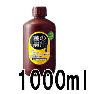 連作障害解決 菌の黒汁 1000ml 【原液】 1L ヤサキ (zmK3)