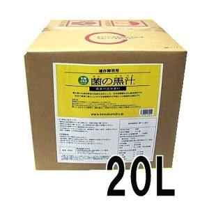 連作障害解決 菌の黒汁 20L ヤサキ