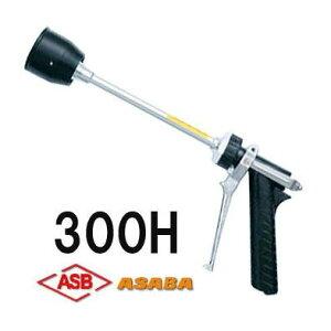 (送料無料) アサバ ウルトラビーム噴口 ピストル型 300H型 G1/4 麻場[動噴 スプレー 農薬 散布機 散布器 遠距離 直射 噴霧 散布 防除 瀧商店]