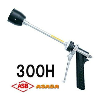 asabaurutorabimu噴口手枪型300H型G1/4[動噴喷雾器农药撒布器扩散器远距离直射喷雾散布防止泷商店]