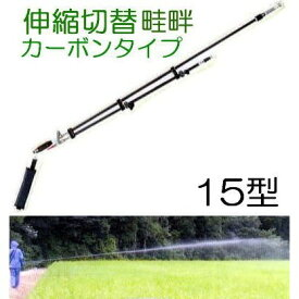 ヤマホ工業 動噴用 伸縮切替畦畔カーボンタイプ15型 取付ネジG1/4