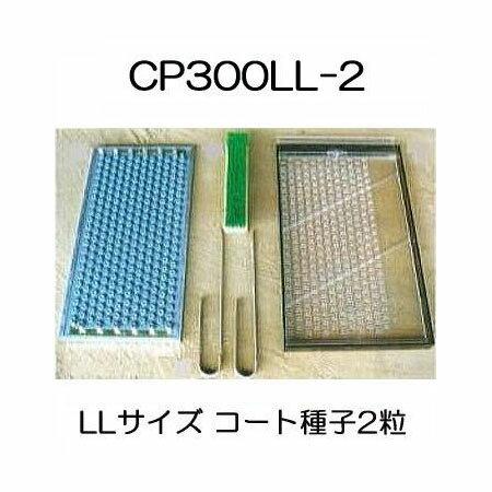 ニッテン チェーンポット 土詰・播種4点セット CP300LL-2 1セット (CP303 CP304 CP305に適応)【smtb-ms】
