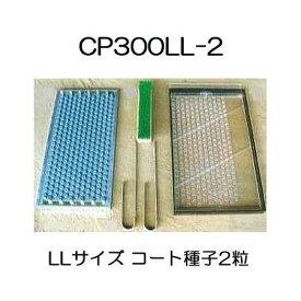 ニッテン チェーンポット 土詰・播種4点セット CP300 LL-2 1セット (CP303 CP304 CP305に適応) 日本甜菜製糖