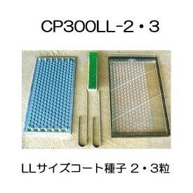 ニッテン チェーンポット 土詰・播種4点セット CP300LL-2・3 1セット(CP303 CP304 CP305に適応) 日本甜菜製糖
