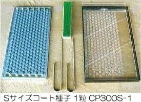 ニッテン チェーンポット 土詰・播種4点セット CP300S-1 1セット (チェーンポットCP303 CP304 CP305に適応)日本甜菜製糖
