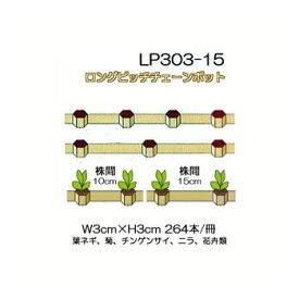 ニッテン ロングピッチ チェーンポット LP-303-15 株間15cm 264本付75冊