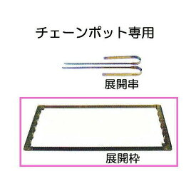 チェーンポット専用 展開枠 CP-30K 1個 ニッテン 日本甜菜製糖 zmL4