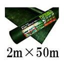 デュポン Xavan ザバーン 防草シート 2m×50m 厚さ0.4mmグリーン XA-136G2.0