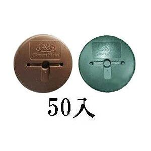 デュポン Xavan ザバーン防草ワッシャー 50入 WS-GR50 WS-BR50【色選択】