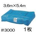 1枚価格 ブルーシート 厚手 #3000 3.6M×5.4M 1枚(開梱単品)