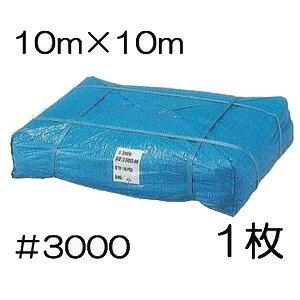 1枚価格 ブルーシート 厚手 #3000 10M×10M 1枚(開梱単品) 10.0m×10.0m (厚手 防水 強力タイプ)