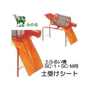 取り替え用 土受けシートAY みのる 回転土ふるい機 手動SC-1用・電動SC-M用