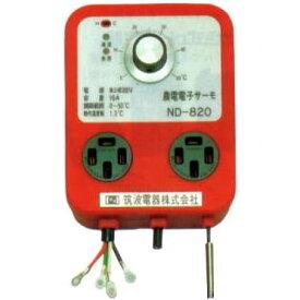 農電電子サーモ ND-820 200V 16A [ヒーター 換気扇 温度センサー サーモスタット 瀧商店] 日本ノーデン (zmN2)