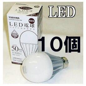 東芝 LED電球 菊、いちご等 電照栽培用 LDA8L-G/W/50W 口金E26 10個