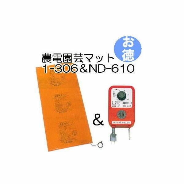 農電園芸マット1-306と 農電サーモ ND-610セット お徳用1組(在庫限り)