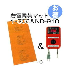 農電園芸マット 1-306 と 農電デジタルサーモ ND-910 のセット お徳用1組 日本ノーデン