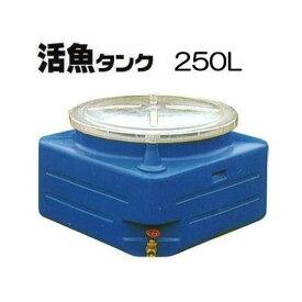 スイコー 輸送用 活魚タンク 250L バルブ付き(フタ透明 青選択)[スイコー] ※個人宅配送不可