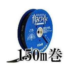 灌水ホース セイフティカンスイ 育みワイド ハウス用 ハウスミスト 150m×1巻 法人個人選択