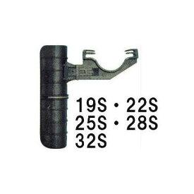ミストエース ハウスサイド固定 パッカー式吊り具 19S、22S、25S、28S、32S用 10個単位 タイプ選択