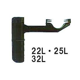 ミストエース ハウスサイド固定 パッカー式吊り具 22L・25L・32L用 10個単位 タイプ選択