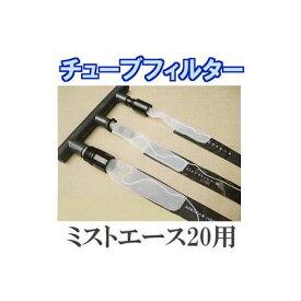 灌水ホース チューブフィルター ミストエース20用(MA20) 黄糸 10枚袋入