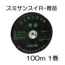 灌水ホース スミサンスイR-育苗100m巻×1巻 【smtb-ms】