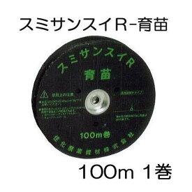 灌水ホース スミサンスイR-育苗100m巻×1巻