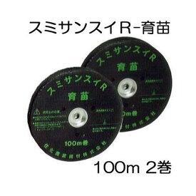 灌水ホース スミサンスイR-育苗100m巻×2巻 【smtb-ms】