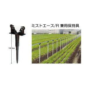 ミストエース/R兼用 潅水ホース保持具 1個 住化農業資材