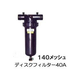 ディスクフィルター 40A 140メッシュ 住化農業資材 ろ過器
