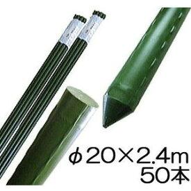 法人向 園芸支柱 イボ付 鋼管竹 φ20mm×2.4m 農業用 イボ竹 50本単位 シンセイ